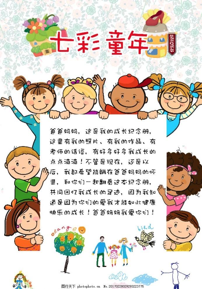 气色童年 童年 彩虹 儿童 小孩 卡通 幼儿园 设计 广告设计 招贴设计