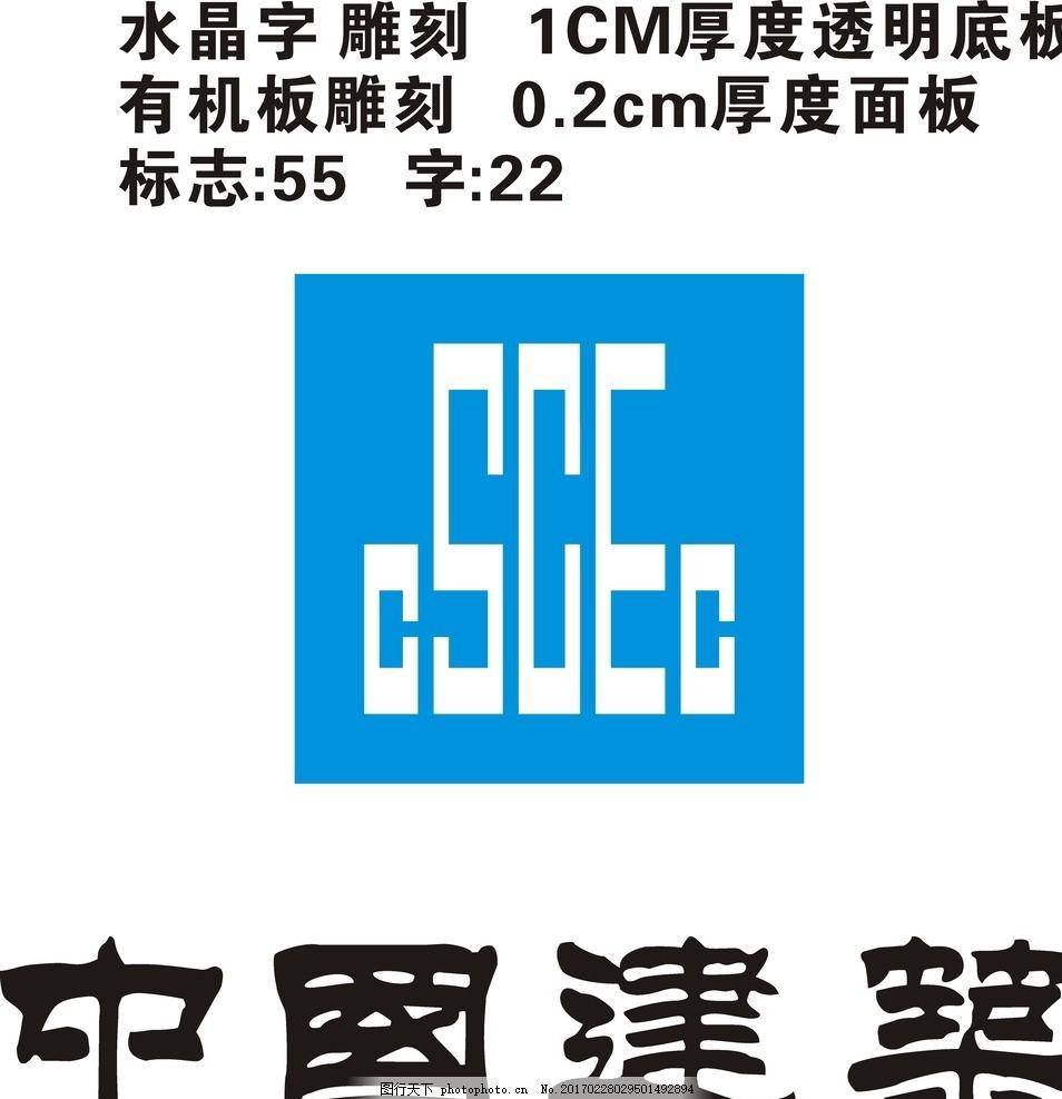 b式组合 中国建筑 标 标志 背景墙 建筑 广告设计 设计 ai 水晶字