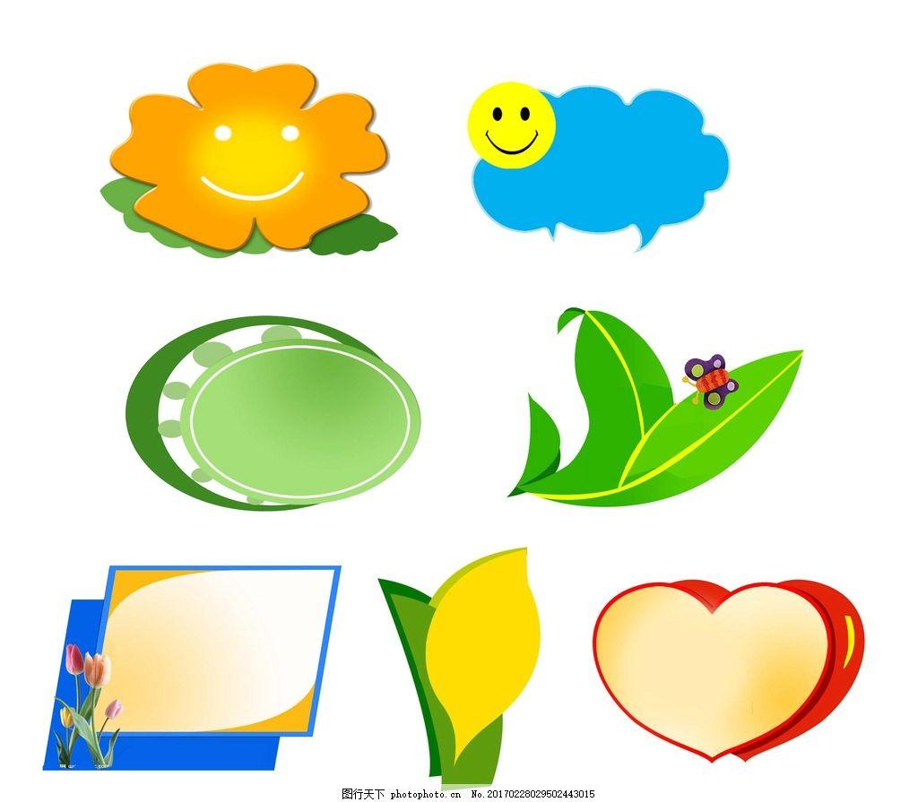 花草提示牌 异型花草牌 学校 异型 异形 标示牌 提示牌 幼儿园 卡通图片