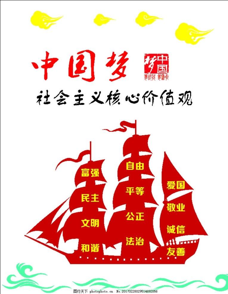中国梦 帆船 中国梦帆船 社会主义核心 异形展板 船矢量图 海报 价值
