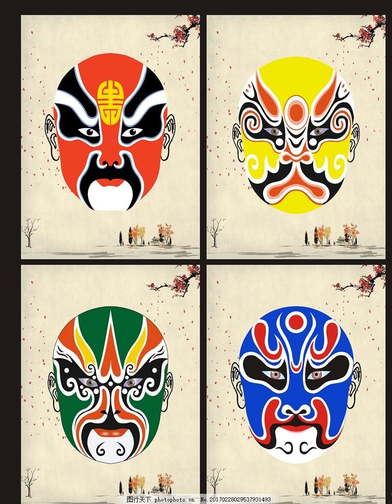 京剧脸谱 艺术 喜剧 国粹 金脸 红脸 蓝脸 绿脸 传统文化 文化艺术