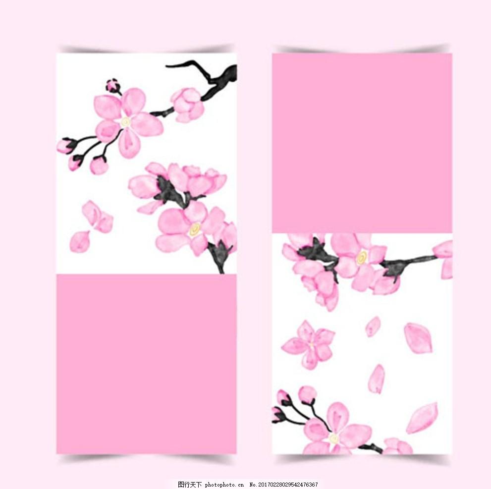 手绘水粉春季樱花海报背景