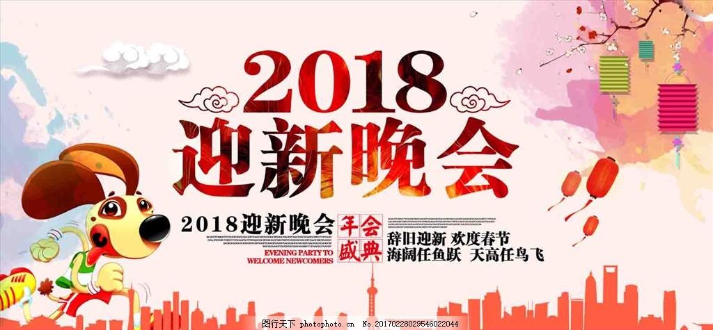 2018迎新晚会,迎新晚会海报 迎新生晚会 晚会背景-图