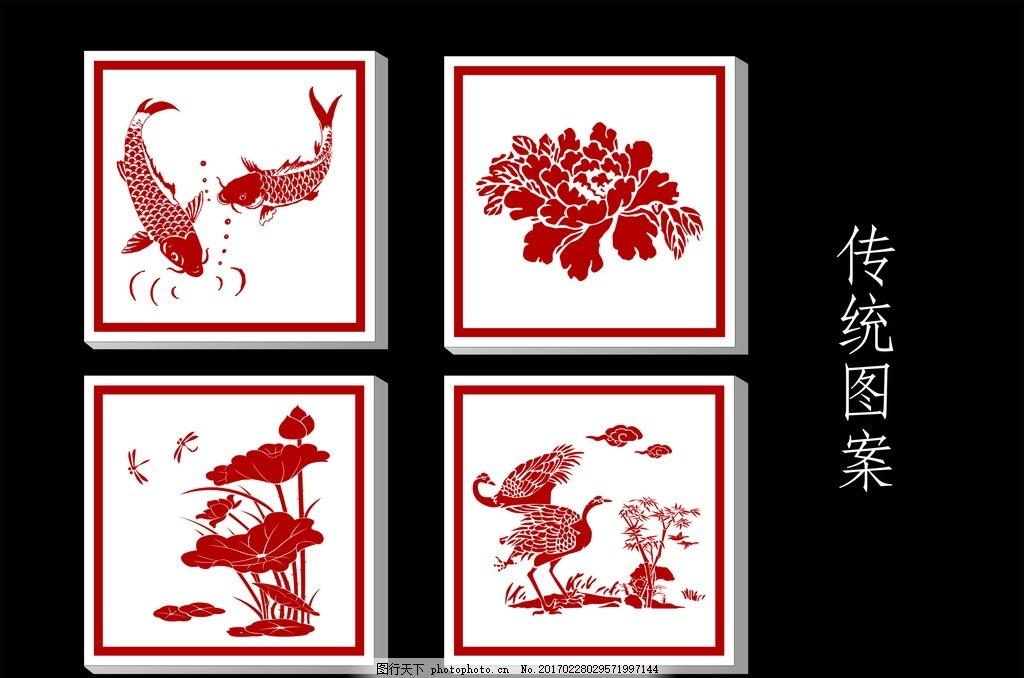 传统图案 鱼 年年有余 荷花 牡丹 白鹤 鹤 竹子 蜻蜓 传统文化 设计