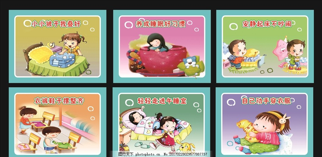 宣传栏 走廊画 幼儿睡觉 幼儿园午睡 幼儿园叠被子 起床 穿衣服 叠