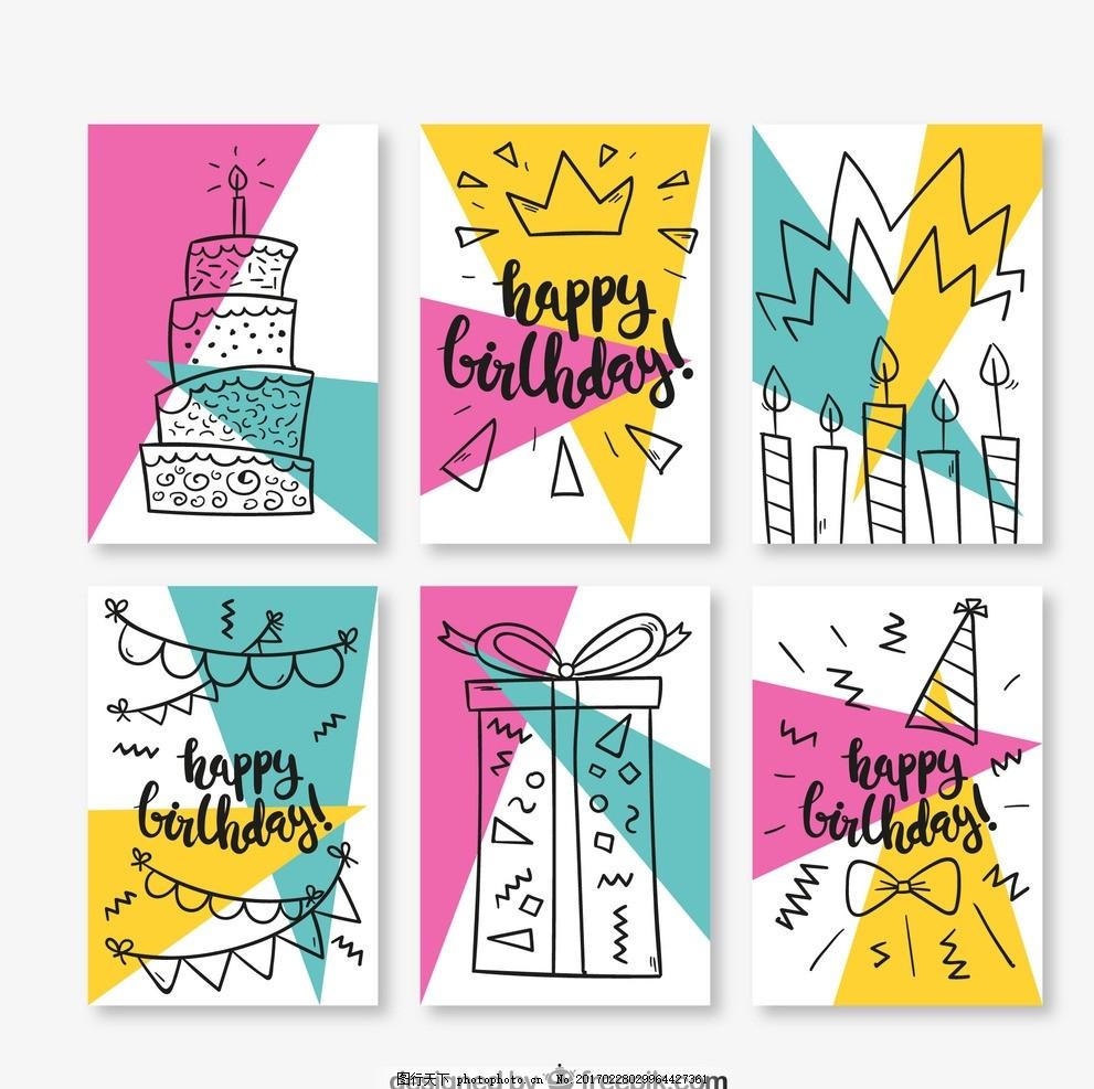 生日卡片 手绘 简笔