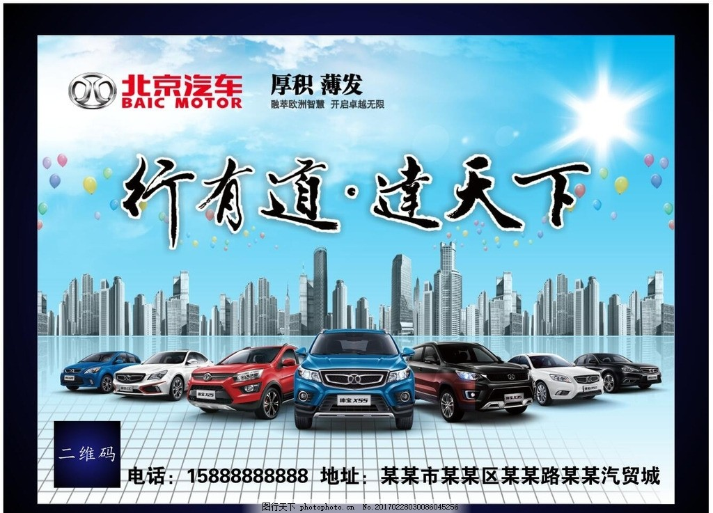 北京汽车海报 北京汽车标志 水 城市 北汽绅宝 汽车图片 其他