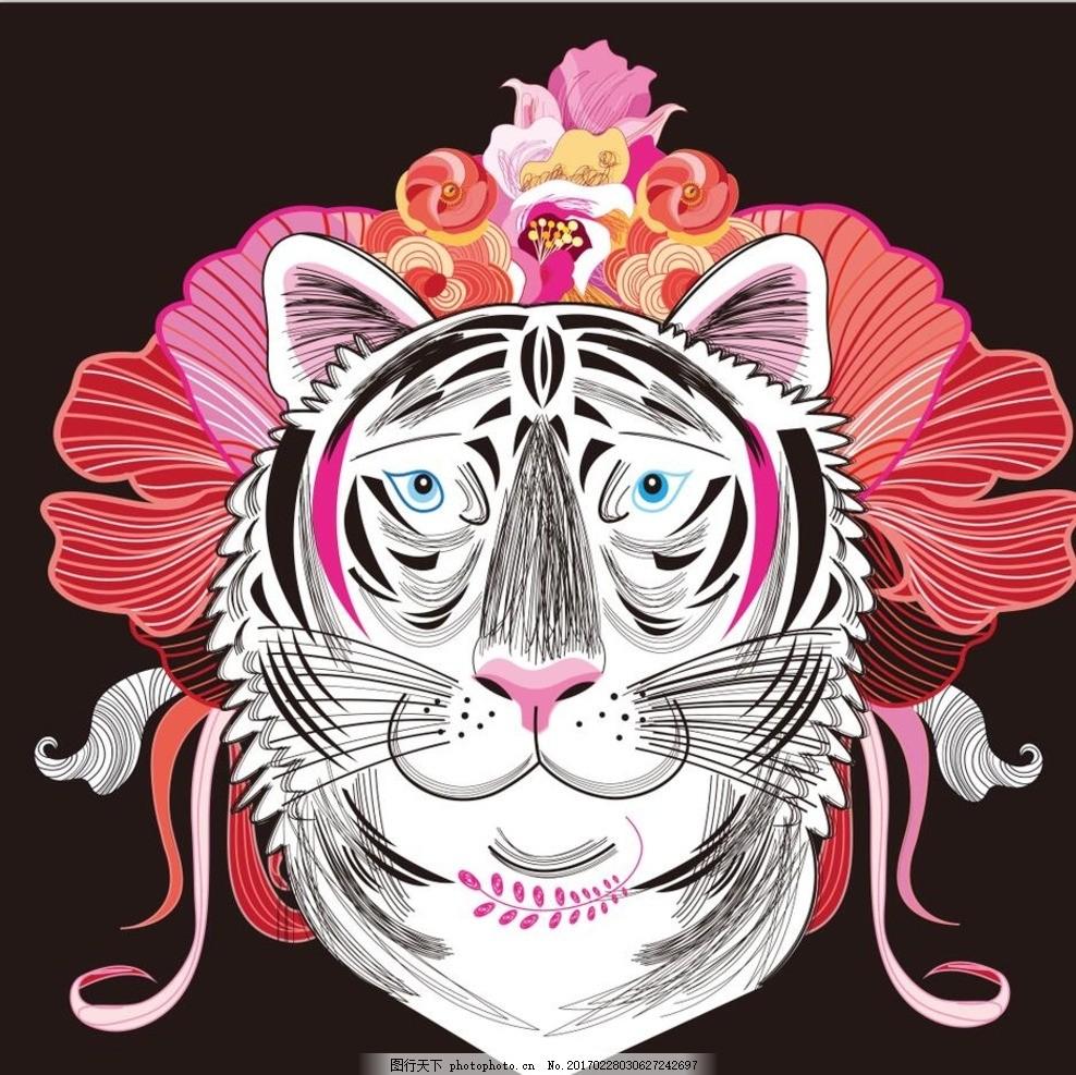 动物 老虎 花纹 黑白 老虎头 凶 霸气 有型 印花 绣花 酷