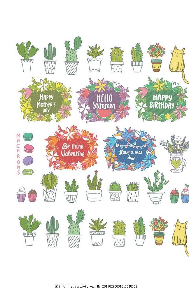 清新可爱手绘盆栽植物插图矢量 职务 手账 矢量素材
