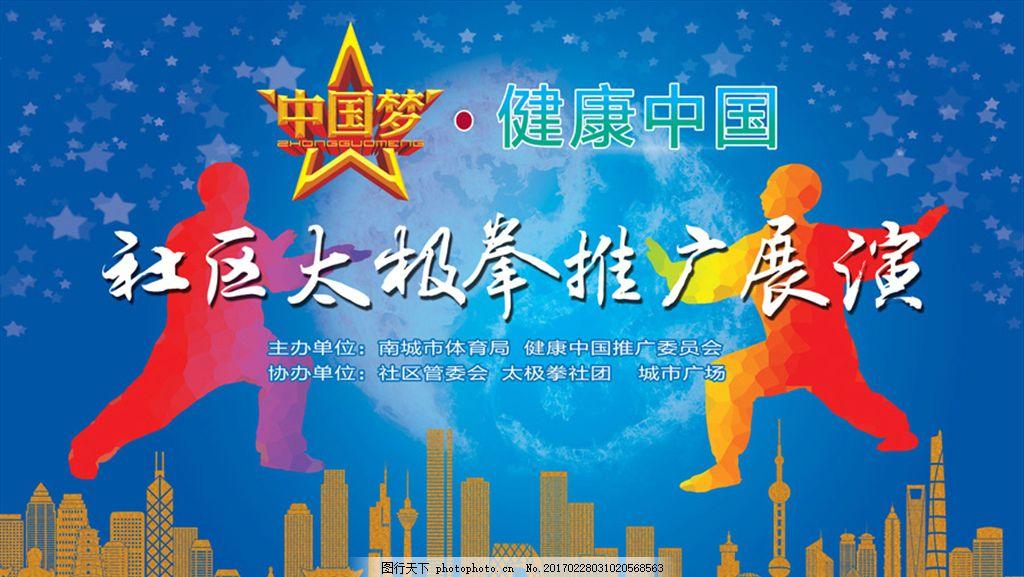 中国梦 健康中国太极拳背景