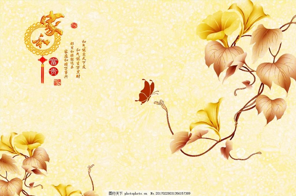 家和富贵牵牛花背景墙 精美花朵 欧式花朵 花边花纹 手绘花朵 电视
