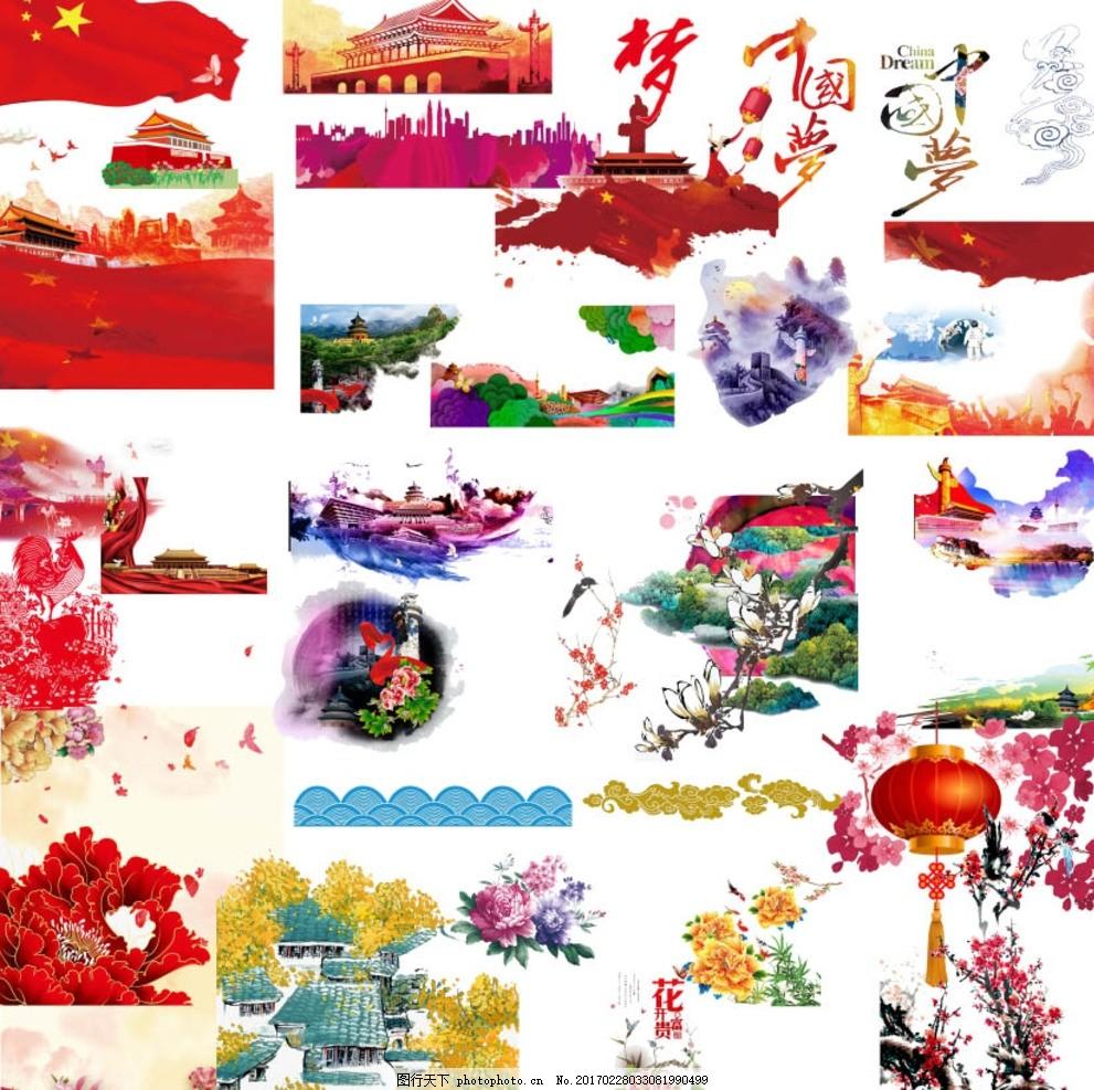 中国梦边角素材集锦 民族梦 景物点缀