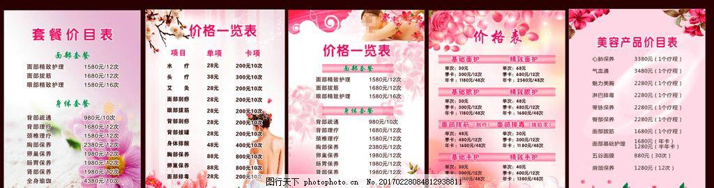 美容养生价目表价格表 美容美体 面护 粉红背景 广告设计 其他
