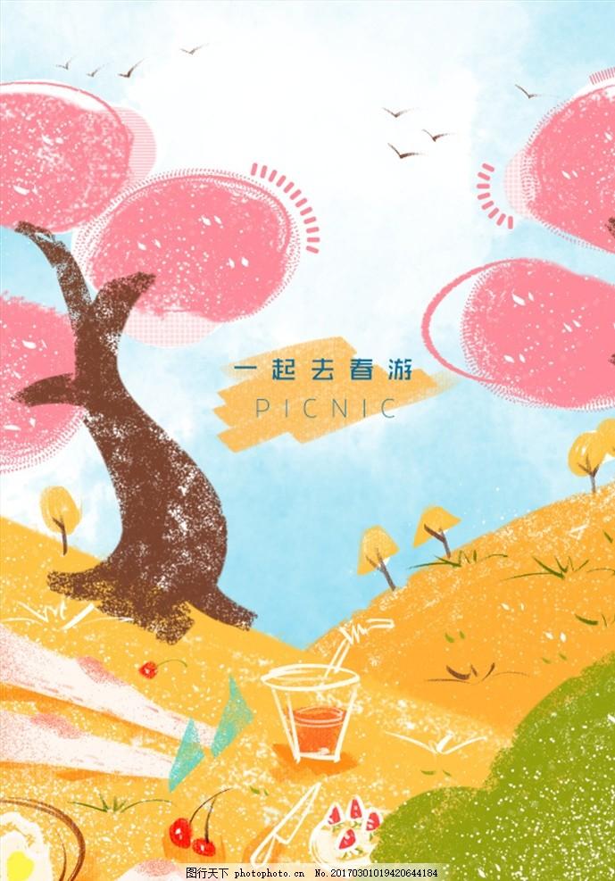 春游手绘插画海报