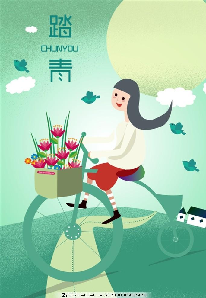 春游踏青手绘海报 春天 春天促销海报 宣传海报 三月春天