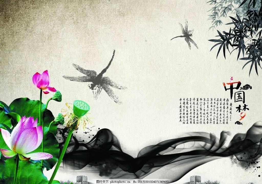 荷花 荷塘月色 廉洁 蜻蜓 水墨 水墨荷花 水墨画 中国风 风景水墨荷花