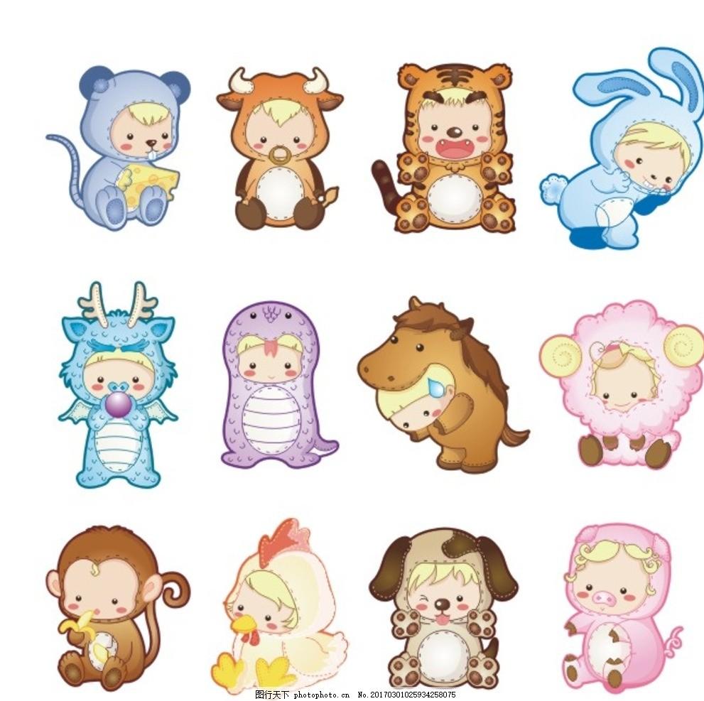 卡通十二生肖 动物 拟人 可爱 鼠 牛 虎 兔 龙 蛇 马 羊 猴 鸡 狗 猪