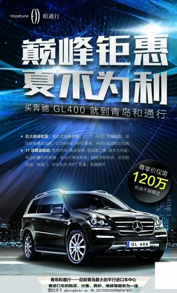 奔驰gl400海报设计