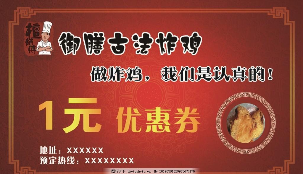 名片 名签 优惠券 炸鸡 宣传单 传单 海报 设计 广告设计 名片卡片