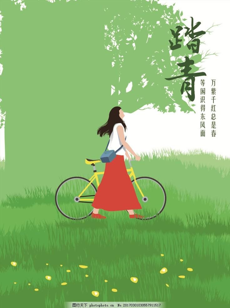 踏青小清新海报 小清新 踏青 春分海报 卡通 骑自行车 女孩 设计 广告