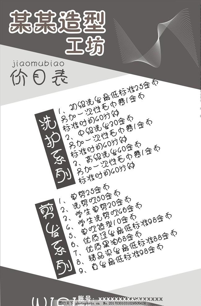 2017年美发店活动海报