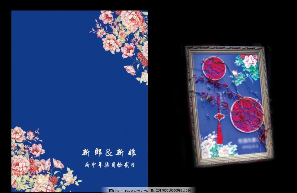 新中式水牌 蓝色 花朵 牡丹花 中式婚礼 宝蓝婚礼 婚礼迎宾牌