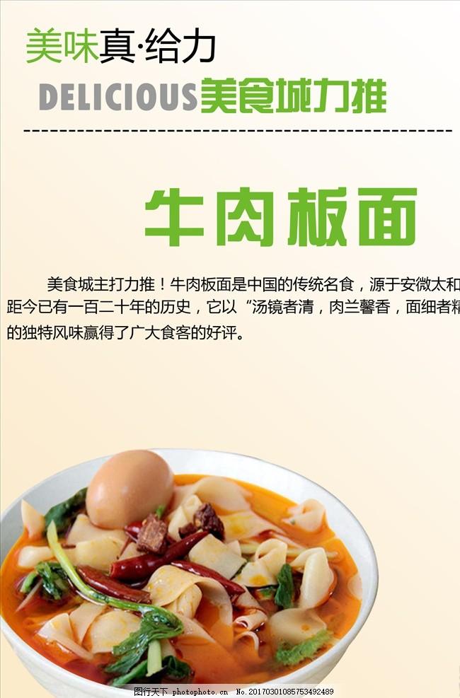牛肉板面 快餐 美食 小吃 宣传海报 设计 广告设计 其他 72dpi psd