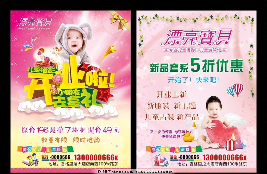 儿童摄影开业宣传单