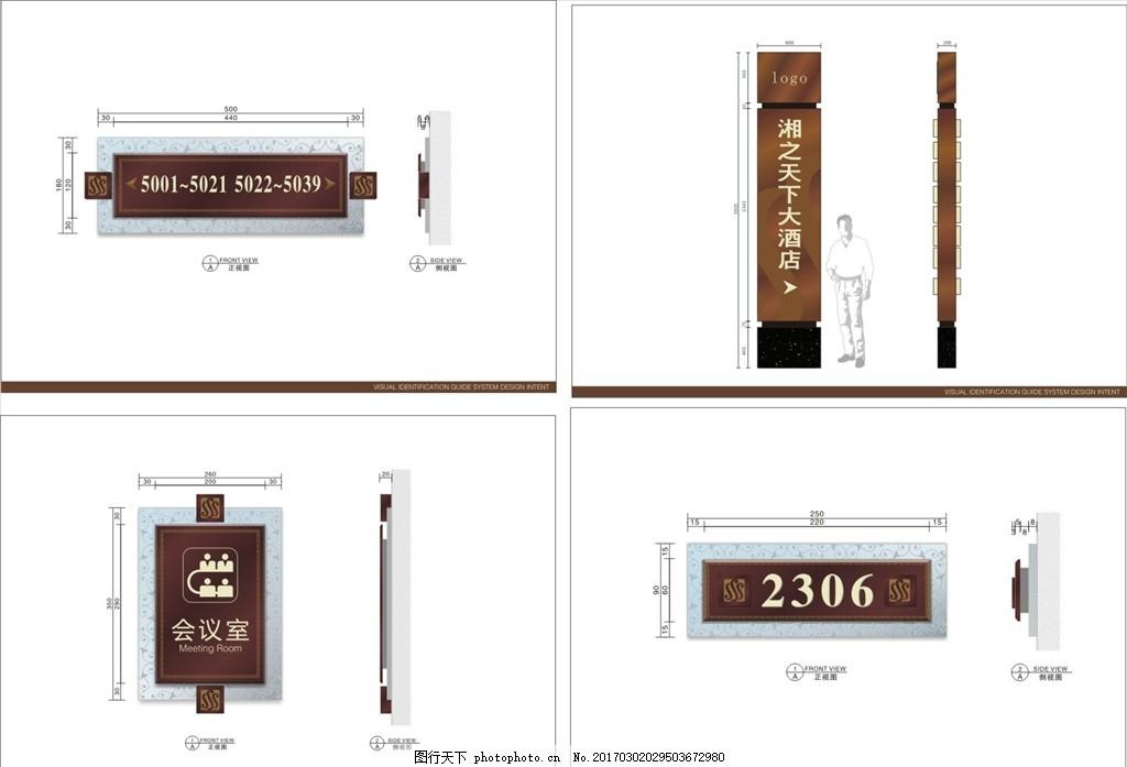 酒店标识牌 创意标识牌设计 酒店标识牌 导视系统设计 标识系统 标识