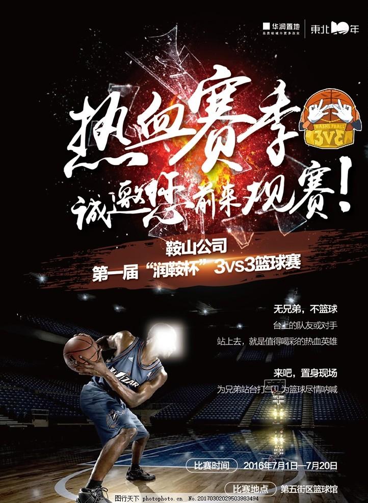 篮球赛海报 篮球比赛 创意 服务 宣传单 地产活动 地产展板 大气