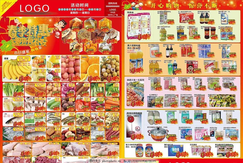 春季特惠 购物有礼 周年庆 超市