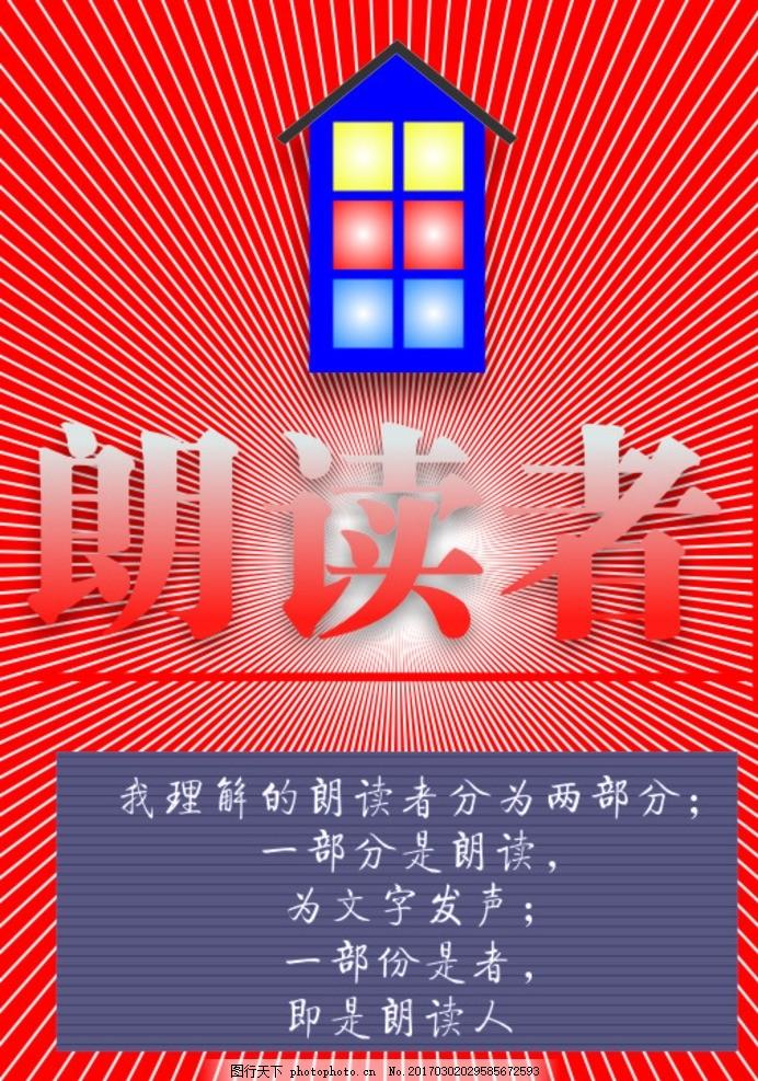 朗读者 设计 字体 创意海报 窗口 设计 广告设计 广告设计 cdr