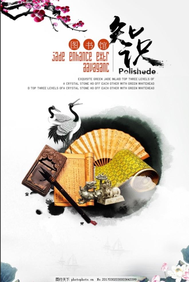 图书馆 阅读 全民阅读 书香中国 图书馆海报 阅读室海报 书店海报