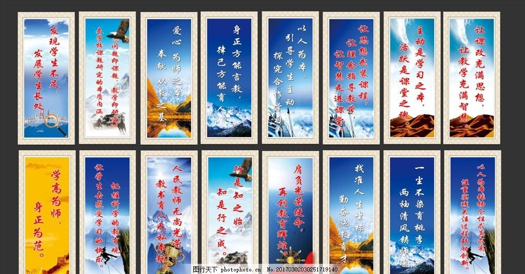 文化牌 学校文化 标语牌 文化展板 企业文化 中国风 班级展板