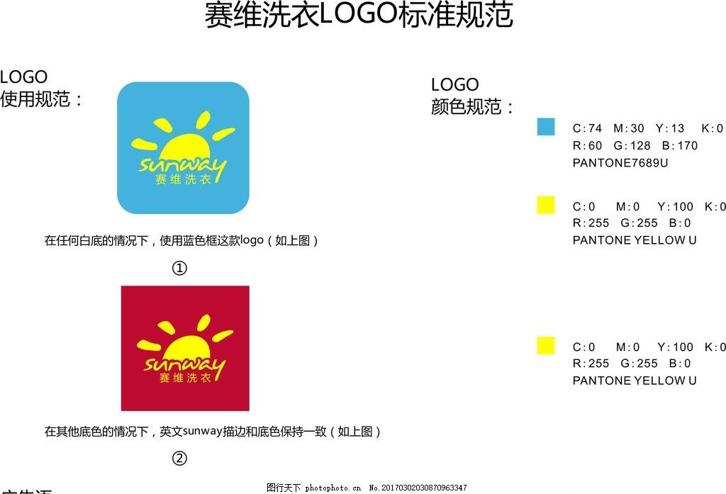 赛维洗衣 logo 赛维 洗衣店 标志 太阳 设计 广告设计 室外广告设计