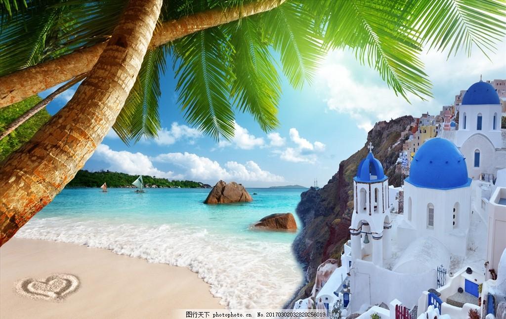 彩海边风景画简单_沙滩风景 椰子树 去彩 心形 海边 阳光