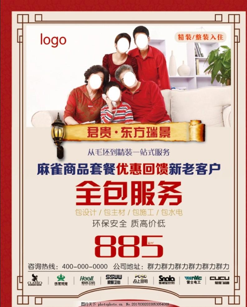 电梯装修广告 房产 电梯广告 家居 广告设计 海报设计