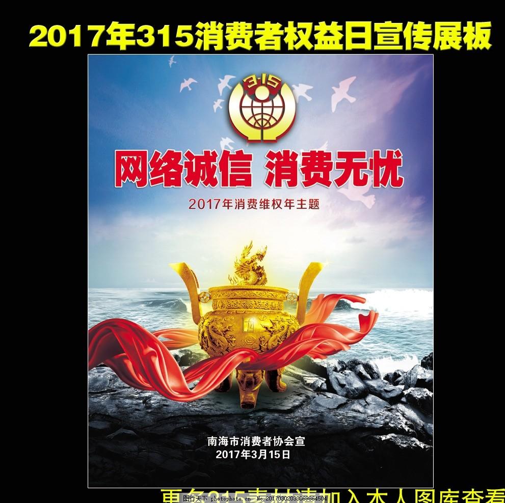 年主题海报 网络诚信 消费无忧 315 消费者权益日 维权日 消费与安全
