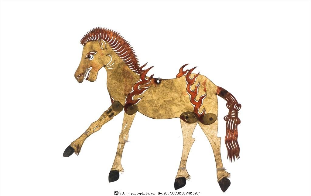 皮影戏马 传统 文化 文化遗产 动物 民族 戏曲 古人 人物 中国风