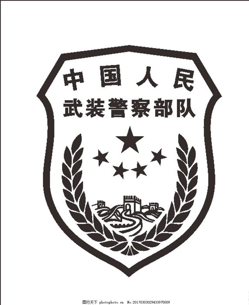 武警警徽 袖标