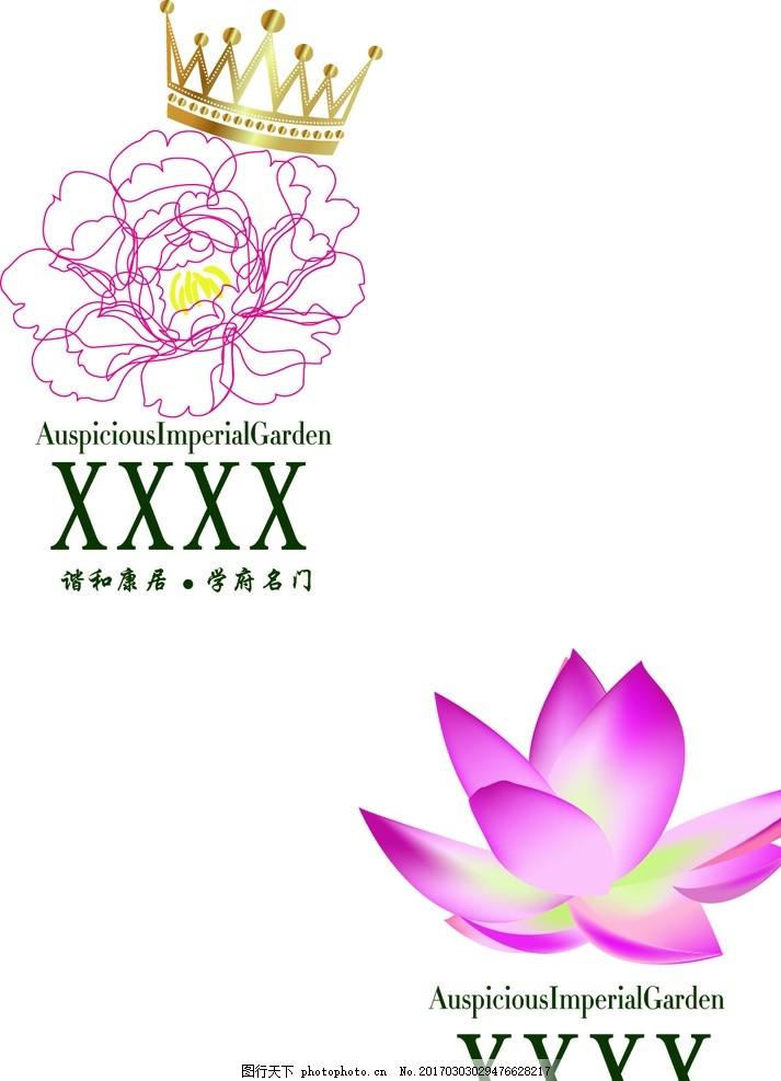 图标 牡丹 荷花 皇冠 粉色 标识 设计 广告设计 logo设计 ai