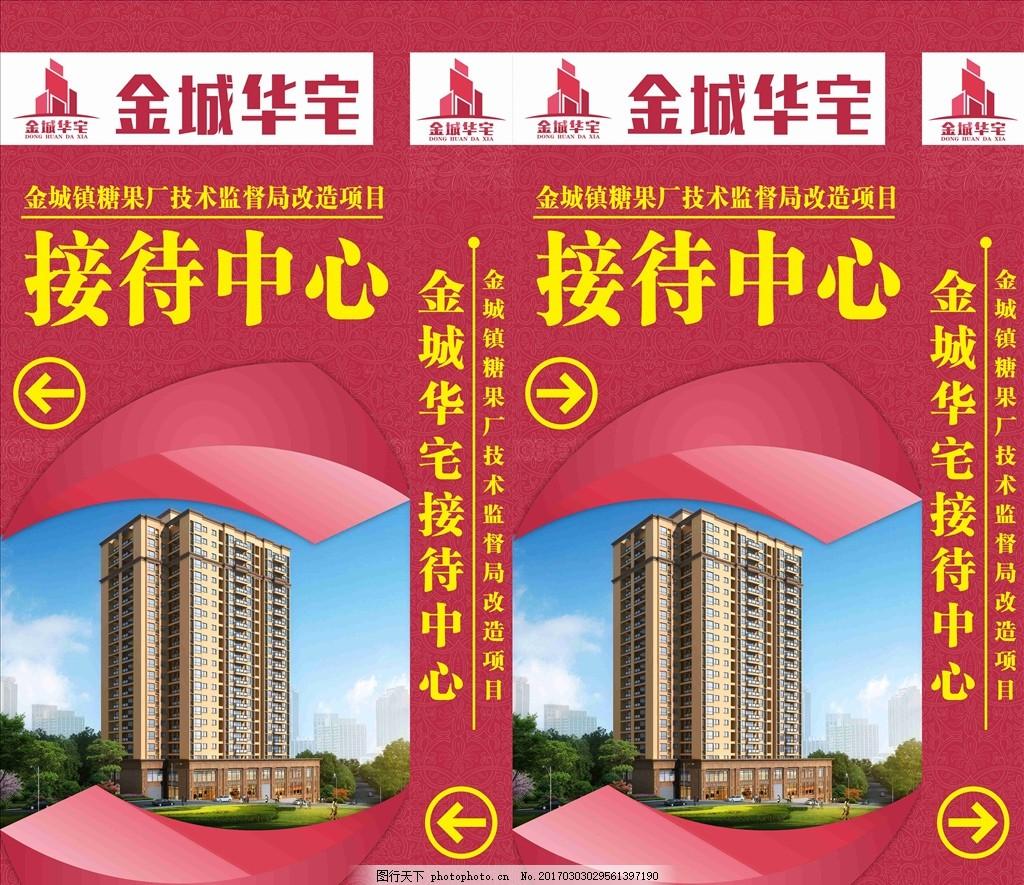 指路牌 灯箱 简约 房地产 指引牌 引路牌 cdr 设计 广告设计 广告设计