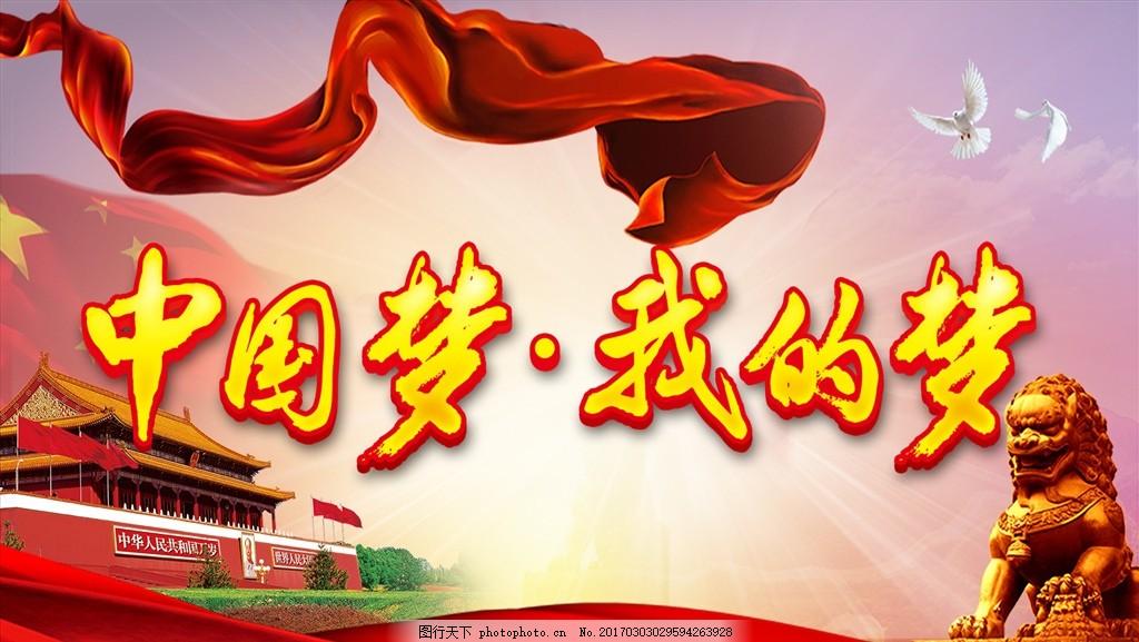 中国梦 我的梦 社会主义 价值观 展板 背景 设计 广告设计 广告设计