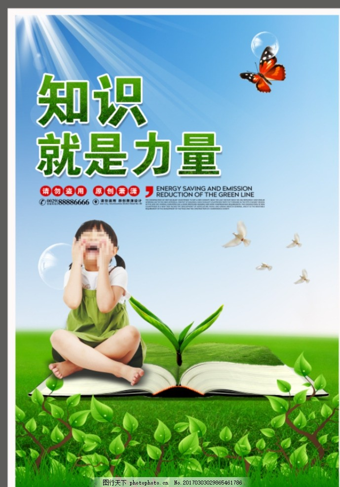 中国梦读书梦 中国梦 读书梦 书香校园 书香中国梦 看书 阅读日 图书