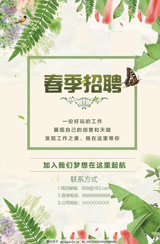清新春季招聘海报