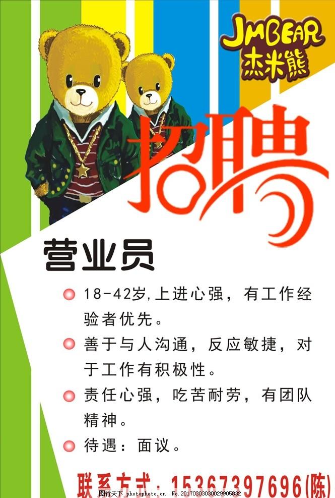 杰米熊海报 杰米熊 海报 招聘 营业员 儿童服装店 设计 广告设计 海报
