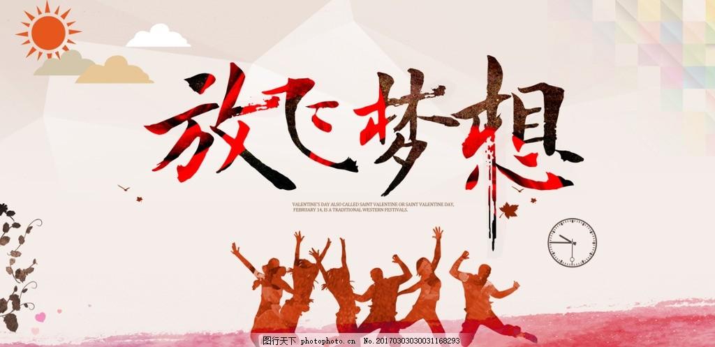 鸟 放飞梦想海报 放飞梦想舞台 放飞梦想背景 放飞梦想童年 放飞中国