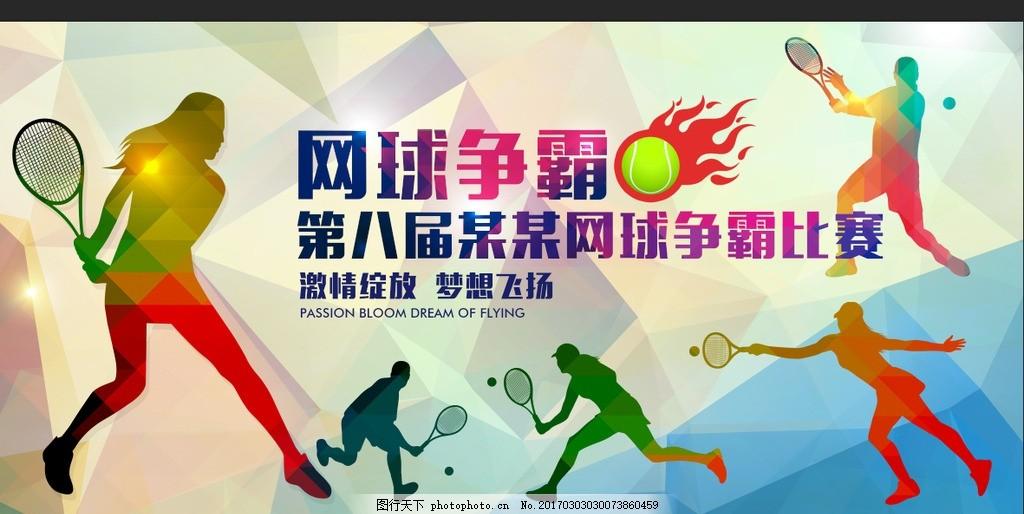 网球李娜 网球 网球队 打网球 校园网球 网球活动 网球公开赛 体育