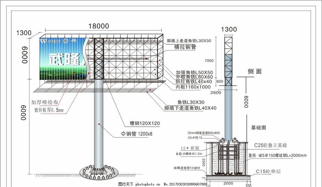 t型牌 高炮广告 户外广告牌 钢结构 施工图 预算钢构图 设计 广告设计