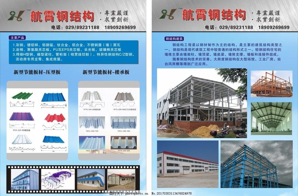 钢结构彩页 活动房彩页 钢结构dm单 活动房dm单 钢结构 设计 广告设计